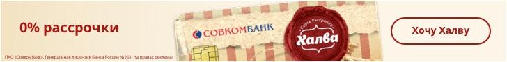 Кредитные карты в Азове — оформить онлайн заявку в 40 банков, заказать кредитку через интернет
